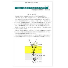 【資料】反射・透過光の特性と色の測定 製品画像