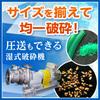 湿式破砕機『サンカッタ』【破砕、微細化、圧送を1台で!】 製品画像