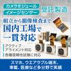 【国内一貫】カメラモジュール/イメージセンサーの組立・検査 製品画像