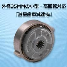 外径35mmの小型・高回転対応の『遊星歯車減速機』 製品画像
