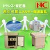 【トランス・変圧器】再生可能エネルギー関連製品 製品画像