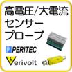 高電圧センサー/大電流センサー/絶縁ユニット-VeriVolt- 製品画像