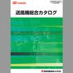 昭和電機株式会社『送風機総合カタログ』 製品画像