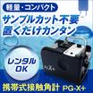 携帯式接触角計『PG-X+』 ※レンタル利用もOK 製品画像