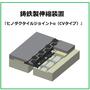 部分取替でライフサイクルコスト低減!『鋳鉄製伸縮装置』 製品画像