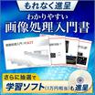 画像処理入門書をもれなく進呈&学習ソフトも抽選でプレゼント中 製品画像