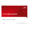 【資料】FRAMの概要と商談事例 製品画像