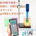 pH計測がより快適に!格段に扱いやすい『pHAI-Ent』 製品画像