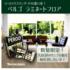 「ノリ」「クギ」を不要にした床材【※サンプルブック無料レンタル】 製品画像