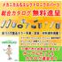 【電子電子部品&機構部品】無料サンプルセット&カタログ進呈中! 製品画像