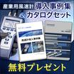 『産業用風速計』※導入事例集&カタログセット進呈 製品画像