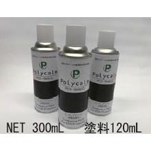 【静電気対策用】導電塗料スプレー缶『PCS-1949CG』 製品画像