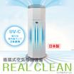 【ウイルス対策関連商品】循環式空気除菌装置 『リアルクリーン』 製品画像