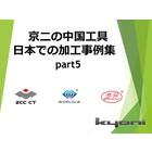 切削工具費を30%減! 京二の中国工具 日本での導入・採用事例集 製品画像