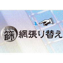 『ふるい網の張り替えサービス』※事例入りカタログ進呈 製品画像