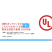 【オンデマンドセミナー】電波法認証の基礎 2020年版 製品画像