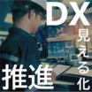 【IT導入補助金2021対象】タックSmart工場クラウド 製品画像