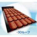 【無料サンプル進呈中】「屋根用 3Dルーフ」【屋根用防水シート】 製品画像