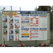 マンガ安全建設看板の企画制作・販売サービス 製品画像
