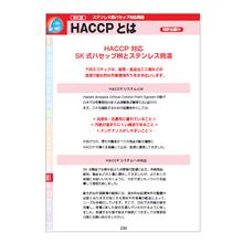 ステンレス製ハセップ対応製品 製品カタログ 製品画像