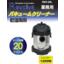 レボルバ 業務用バキュームクリーナー『RVS-20L』 製品画像