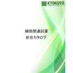 総合カタログ 2020年度~ 細胞関連試薬(培地、保存液など)~ 製品画像