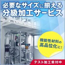 『分級加工サービス(気流式/メッシュパス式)』※テスト加工受付 製品画像