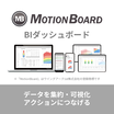 BIダッシュボード 『MotionBoard』 製品画像