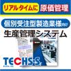 個別受注型 中小中堅製造業向け生産管理システム『TECHS-S』 製品画像
