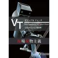 3Dビジョンソフトウェア(VT:ビジュアルティーチ)とは 製品画像