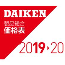 ダイケン 製品総合 価格表【2019 ⇒ 2020】 製品画像