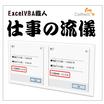 【資料】ExcelVBA職人~CellNets仕事の流儀 製品画像