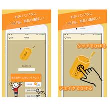 【開発実績】エンターテインメントアプリ『おみくじプラス』 製品画像