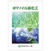 【カタログ】ポリソイル緑化工 製品画像