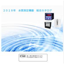 水質計測機器 総合カタログ 製品画像