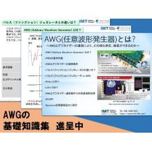 解説資料『AWGとは?』 ※無料進呈中 製品画像