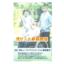 HKヒューマンアソシエーション協同組合 事業紹介 製品画像