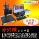 赤外線非破壊検査システム  サーモ・インスペクター 製品画像