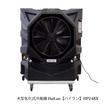 【ハイラン HP24BX】大型気化式冷風機  節電&熱中症予防 製品画像