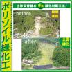 【丸八土建 緑化工・法面工事】  ~土砂災害跡の早期緑化対策に~ 製品画像