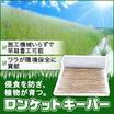 盛土用ワラ不織布付張芝『ロンケットキーパー』 製品画像