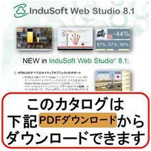 IoT『見える化』SCADAソフト【IoT/SCADA IWS】 製品画像