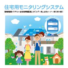 住宅用モニタリングシステム 製品画像