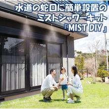 熱中症対策ミストシャワーキット『MIST DIY』※デモ機あり 製品画像