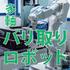 【マシナリー事業】バリ取りロボット 製品画像