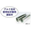 アルミ連結金具『アルミ柱材壁用柱材兼用連結材』 製品画像