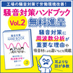 周波数分析が重要!『騒音対策ハンドブック Vol2』※無料進呈 製品画像