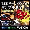 LEDテープライト『FLEXIA』※施工事例&サンプル進呈中 製品画像