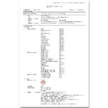 『ペリカンリムーバーアクアDX』の安全データシート 製品画像