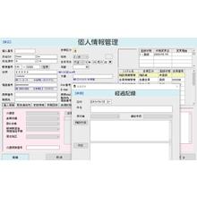 総合情報システム 製品画像